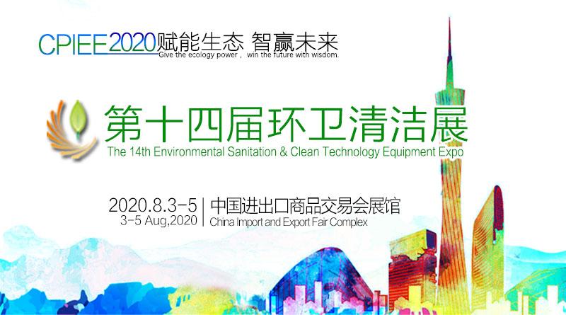 第十四屆中國廣州國際環境衛生與清潔技術設備展覽會