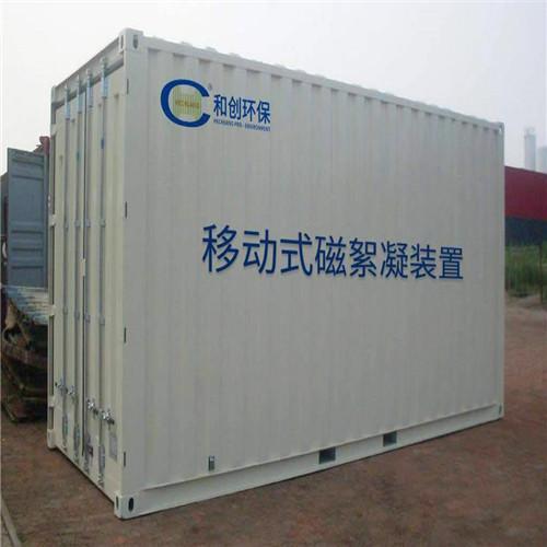 移动式磁分离污水处理雷竞技官网app工艺流程