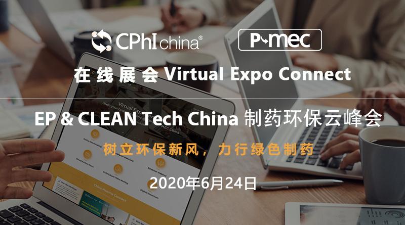 在线展会——Virtual Expo Connect