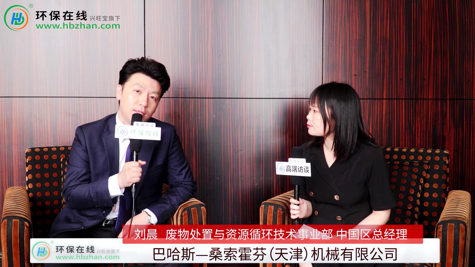 专访巴哈斯-桑索霍芬中国区总经理刘晨