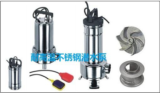 耐高溫不銹鋼潛水泵