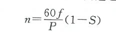 电机转速公式