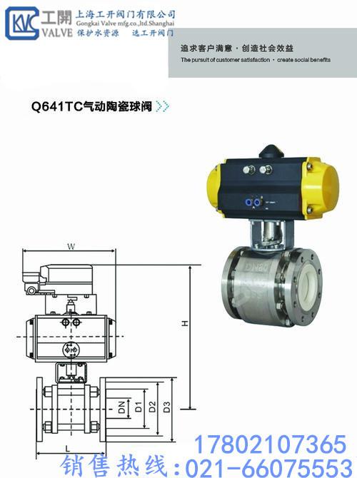 q641tc-气动陶瓷球阀-上海工开销售部(个体经营)图片