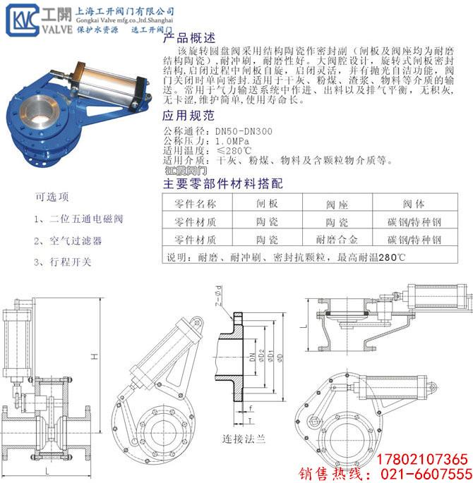 xz641tc陶瓷旋转阀图片