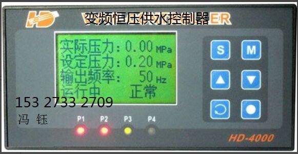 hd4000-变频供水控制器hd-4000,河南信阳销售hd4000,abb变频器