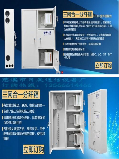 移动中国联通光纤分线箱|中国电信中国移动中国联通