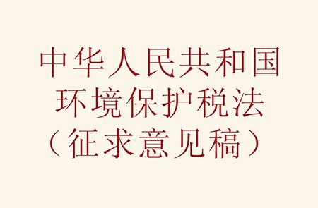 环境保护部起草的《中华人民共和国环境
