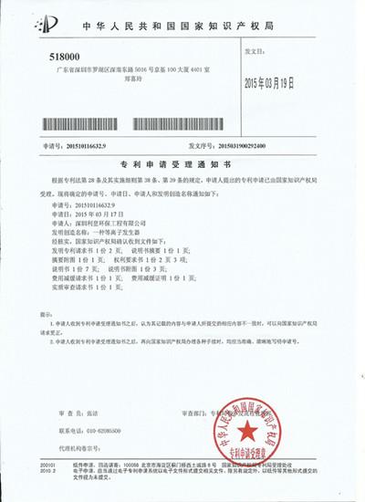 等离子发生器专利证书