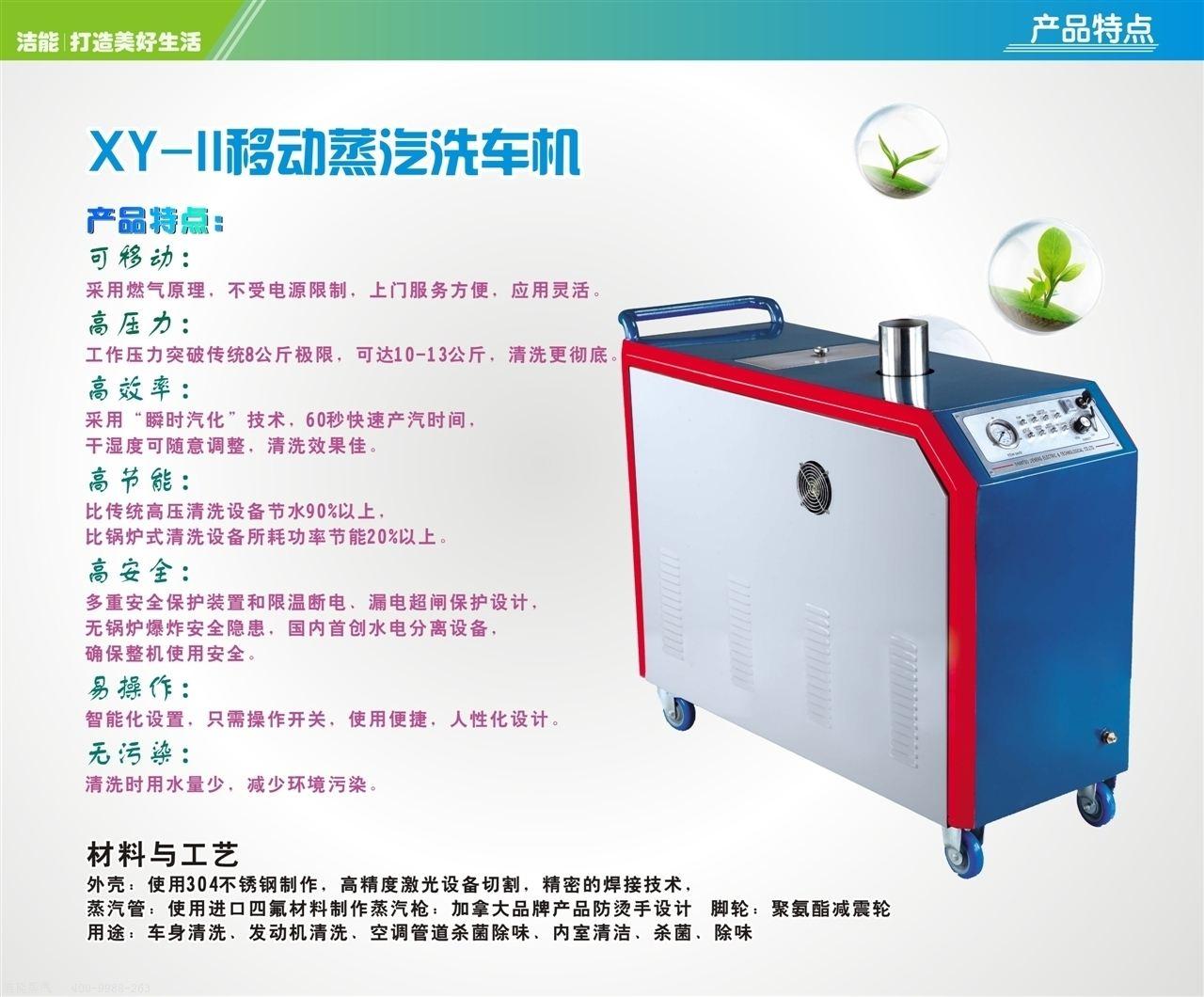 高压清洗机厂家-蒸汽清洗机-高温高压-移动洗车yx-ii