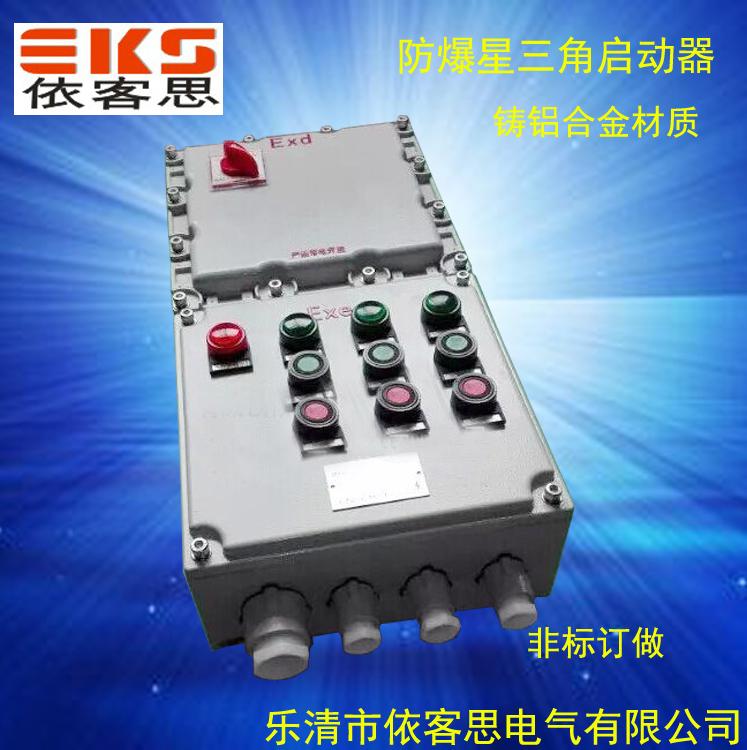 bqx69-25a防爆星三角启动器控制11kw水泵电机报价直销