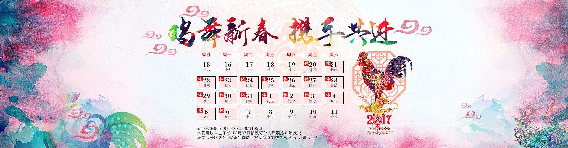 > 2017春节放假通知