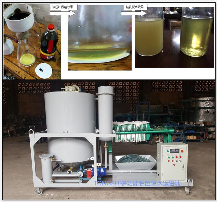 液压油过滤再生滤油机