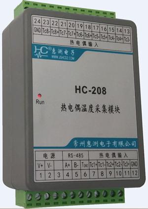 hc-208 8路热电偶温度采集模块