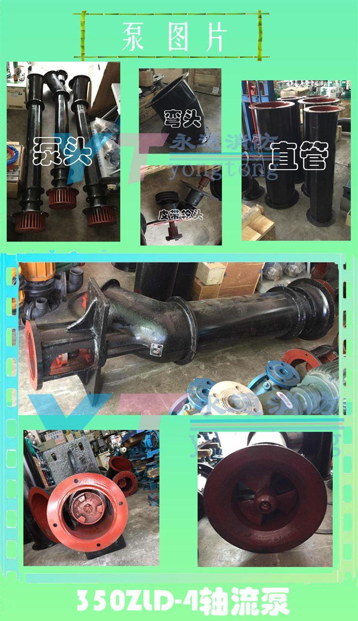 300zld-4 300zld-4水利工程提升泵 直联式轴流泵 三角水泵厂轴流水泵