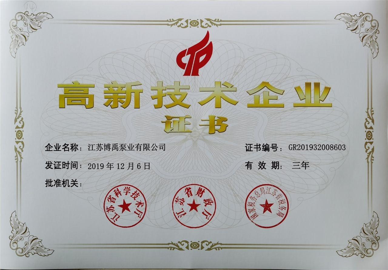 博禹高新技术企业证书