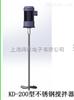 KD-200AMIXER品牌:化工適用液體立式攪拌器KD-200型,現貨低價促銷中