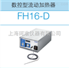 英国Grant固蓝特FH16D数控型流动加热器