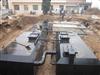 订制—学校污水处理设备