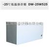 DW-25W525型-25℃低温保存箱