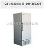DW-25L276型-25℃低温保存箱(低温冷柜)