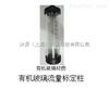 厂家直销美国米顿罗LMI计量泵配件 有机玻璃流量标定柱