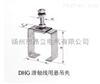 DHG 滑触线用悬吊夹