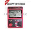 AR907A+ 兆欧表