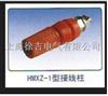 HM-A419 HMXZ-1型接线柱