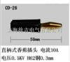 CD-26型多功能插头