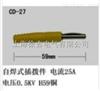 CD-27型多功能插头