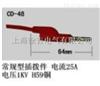 CD-48型多功能插头
