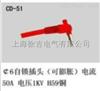 CD-51型多功能插头