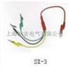 SX-3电力测试导线