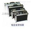 HM-C106铝合金密码箱