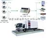 淄博地磅秤(1吨2吨3吨5吨60吨80吨100吨)电子地磅价格