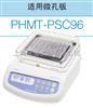英国Grant PHMT微孔板恒温混匀器PHMT-PSC96