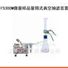 FS300M微量样品量筒式真空抽滤装置