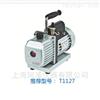 T1127实验室旋片式油泵